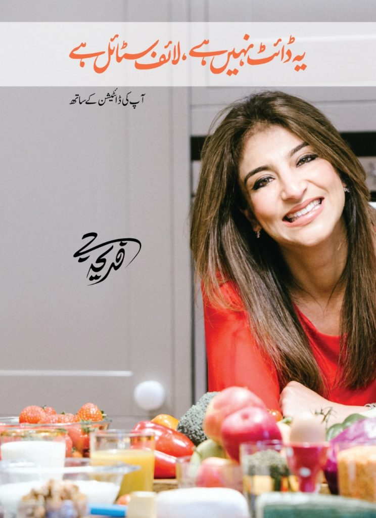 Fareeha Jay Launches First Lifestyle Book 'It's Not a Diet, It's a Lifestyle'